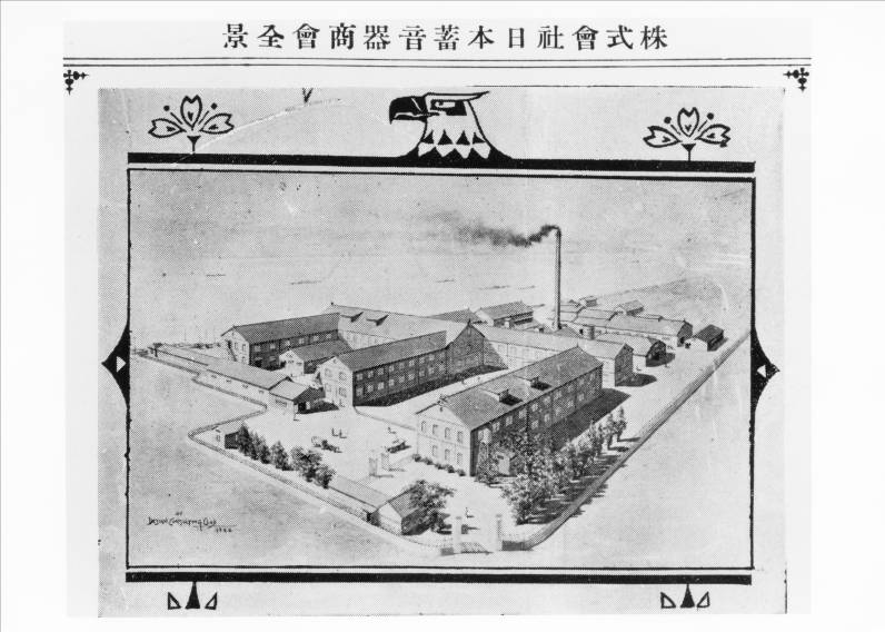 Nhà máy Denon Nhật Bản, ngày xưa và bây giờ